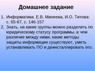Информатика. Е.В. Михеева, И.О. Титова: c. 65-67, с. 146-157 Знать, на какие