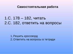 Самостоятельная работа Решить кроссворд Ответить на вопросы в тетради С. 178