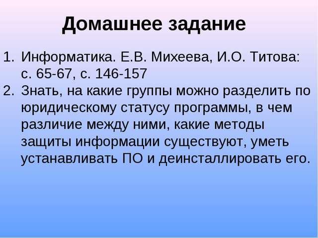 Информатика. Е.В. Михеева, И.О. Титова: c. 65-67, с. 146-157 Знать, на какие...