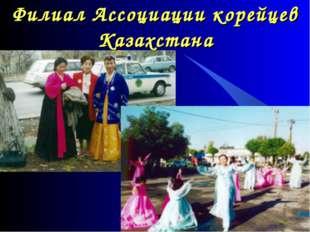Филиал Ассоциации корейцев Казахстана
