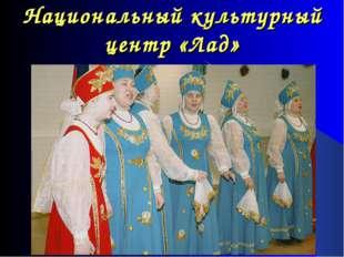 Национальный культурный центр «Лад»