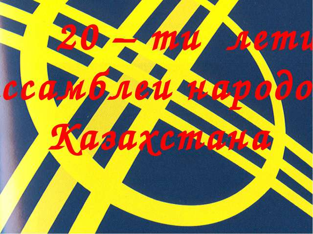 20 – ти летие Ассамблеи народов Казахстана