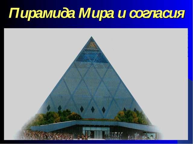 Пирамида Мира и согласия
