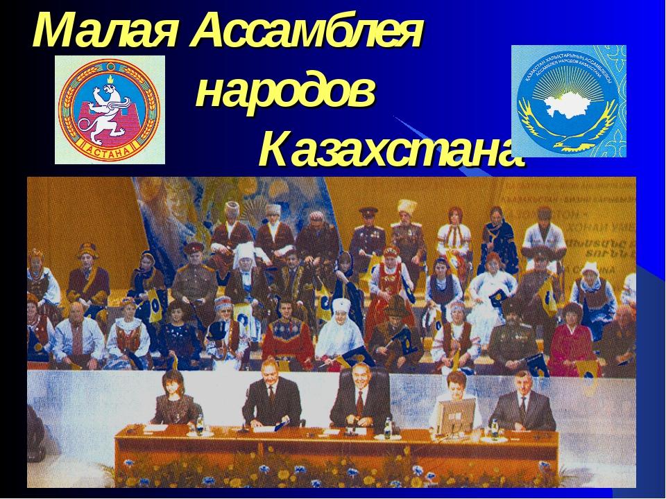 Малая Ассамблея народов Казахстана