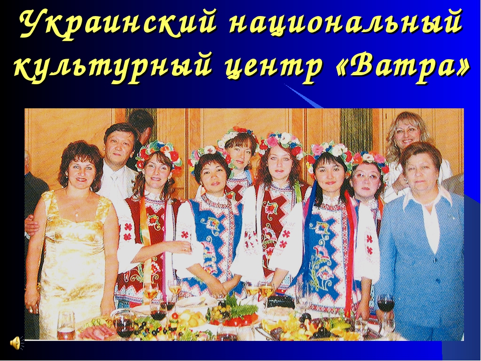 Украинский национальный культурный центр «Ватра»