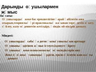 Дарынды оқушыны оқытудың негізгі қағидалары. 1 2 3 Баланы ізгілікті адамгерші
