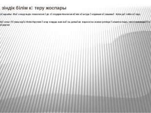 Өзіндік білім көтеру жоспары Тақырыбы: Жаңа модульдік технология әдіс тәсілде