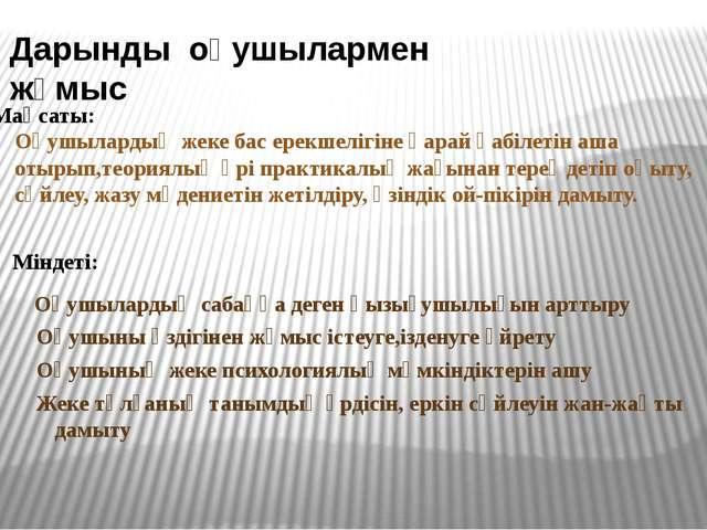 Дарынды оқушыны оқытудың негізгі қағидалары. 1 2 3 Баланы ізгілікті адамгерші...
