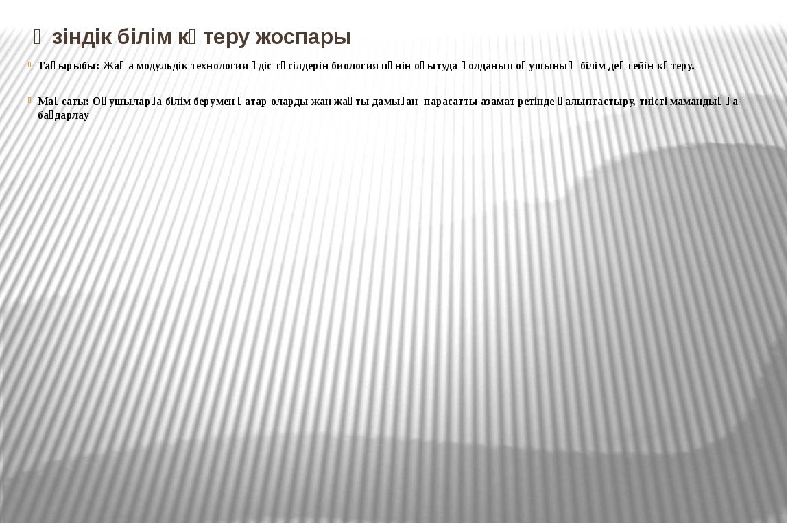 Өзіндік білім көтеру жоспары Тақырыбы: Жаңа модульдік технология әдіс тәсілде...