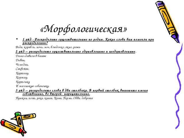 «Морфологическая» 1 ряд - Распределите существительные по родам. Какие слова...