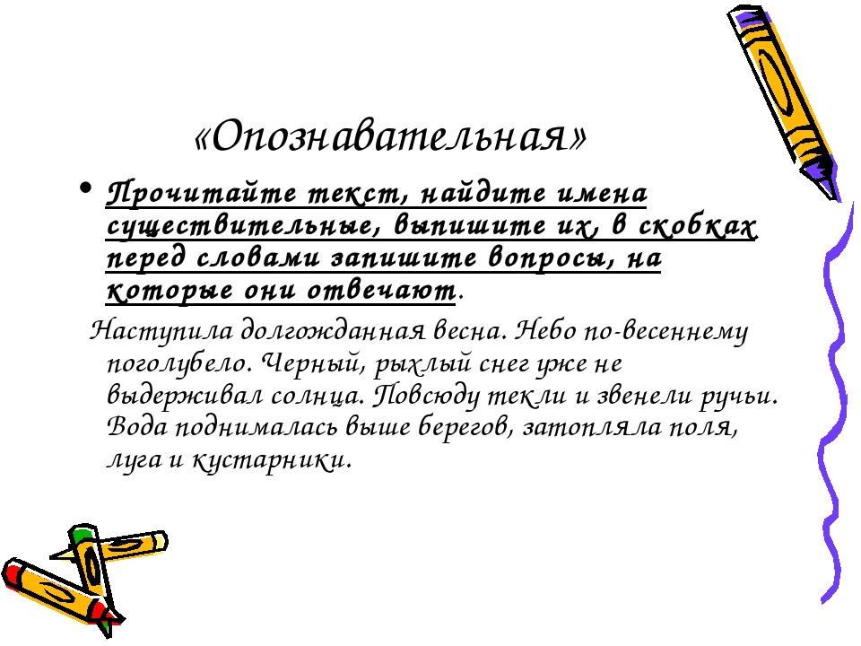 «Опознавательная» Прочитайте текст, найдите имена существительные, выпишите и...