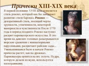 В первой половине XVIII века появляется стиль рококо, который как бы завершае