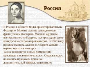 В России в области моды ориентировались на Францию. Многие салоны принадлежал