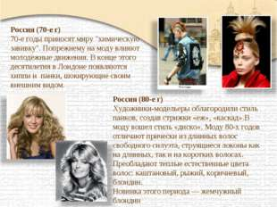 """Россия (70-е г) 70-е годы приносят миру """"химическую завивку"""". Попрежнему на м"""