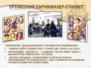 Требования, предъявляемые к профессии парикмахера: умение найти общий язык с