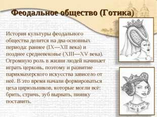 История культуры феодального общества делится на два основных периода: раннее