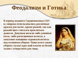 Феодализм и Готика В период позднего Средневековья (XIV в.) широко использова