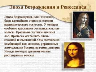 Эпоха Возрождения и Ренессанса Эпоха Возрождения, или Ренессанс, была важнейш