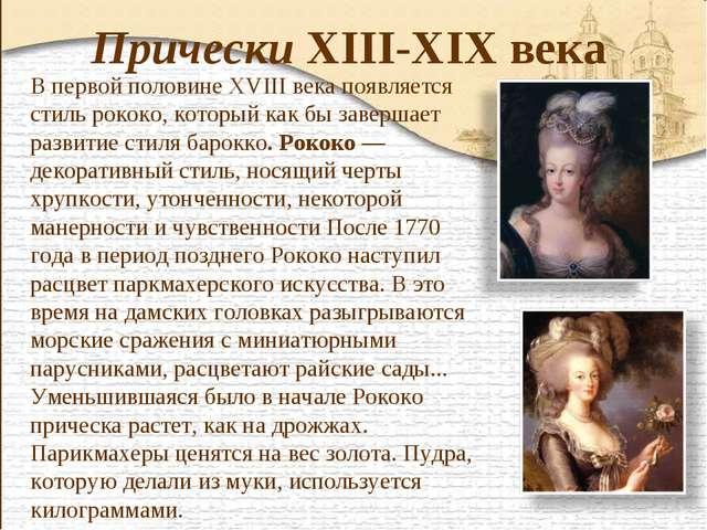 В первой половине XVIII века появляется стиль рококо, который как бы завершае...