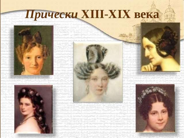 Прически ХIII-ХIХ века