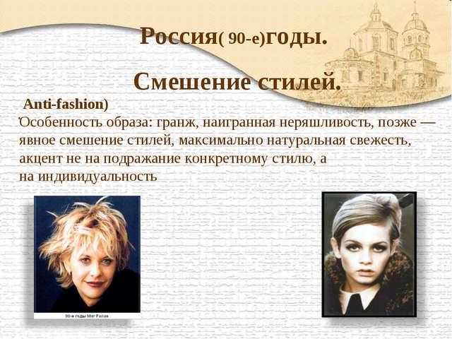 Россия( 90-е)годы. Смешение стилей. . Anti-fashion) Особенность образа: гранж...