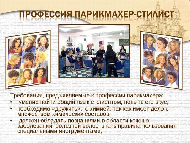 Требования, предъявляемые к профессии парикмахера: умение найти общий язык с...