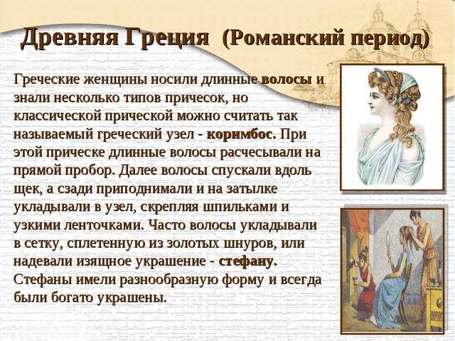Греческие женщины носили длинные волосы и знали несколько типов причесок, но...