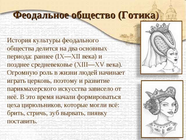 История культуры феодального общества делится на два основных периода: раннее...