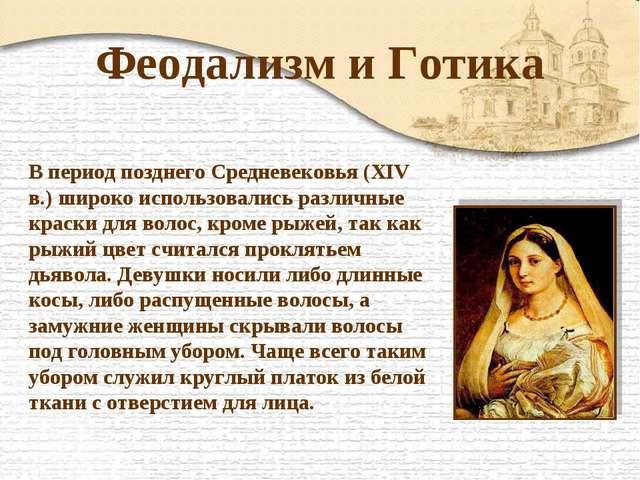 Феодализм и Готика В период позднего Средневековья (XIV в.) широко использова...