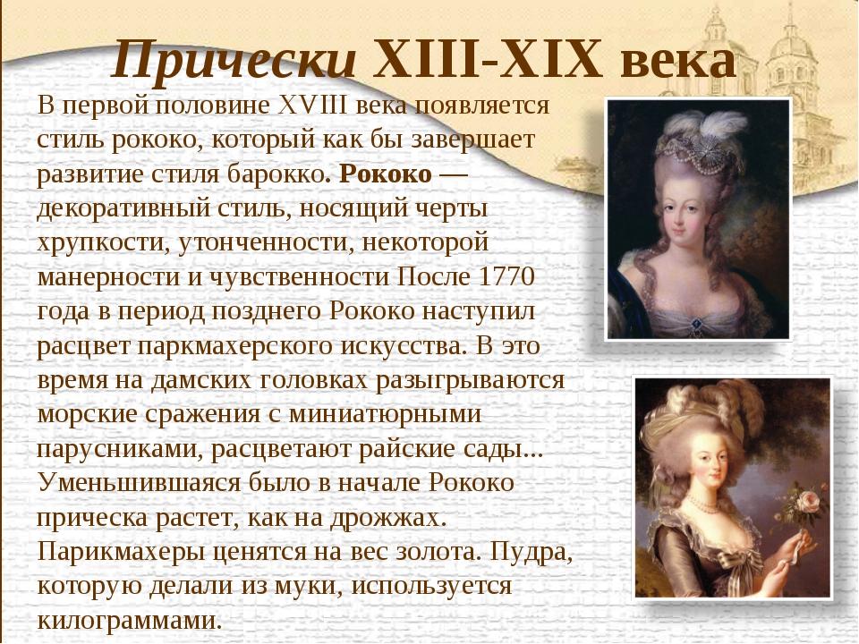 История причёсок рококо