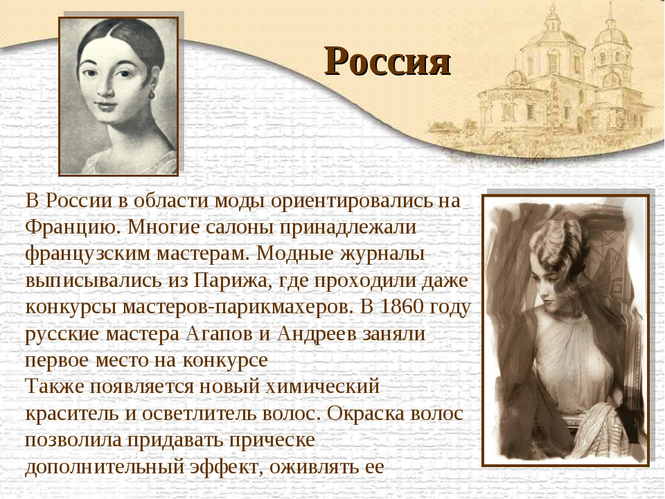 В России в области моды ориентировались на Францию. Многие салоны принадлежал...