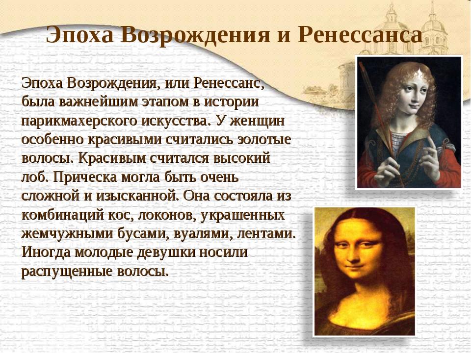 Эпоха Возрождения и Ренессанса Эпоха Возрождения, или Ренессанс, была важнейш...
