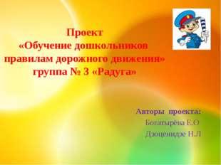 Авторы проекта: Богатырёва Е.О Дзоценидзе Н.Л Проект «Обучение дошкольников