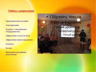 Работа с родителями: Проведение консультаций Анкетирование Встречи с сотрудни