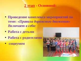 2 этап - Основной: Проведение комплекса мероприятий по теме: «Правила дорожно