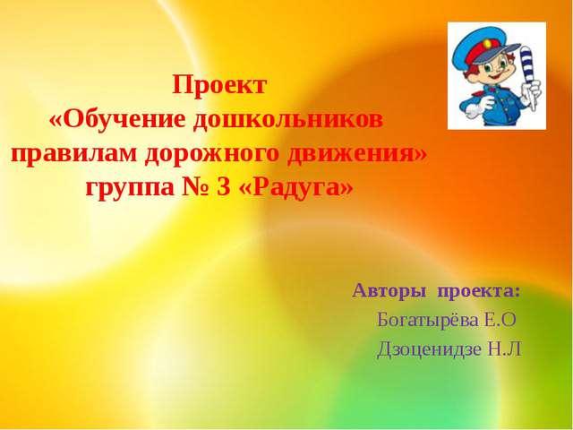 Авторы проекта: Богатырёва Е.О Дзоценидзе Н.Л Проект «Обучение дошкольников...