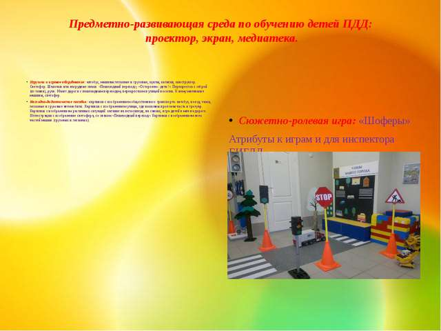 Предметно-развивающая среда по обучению детей ПДД: проектор, экран, медиатека...