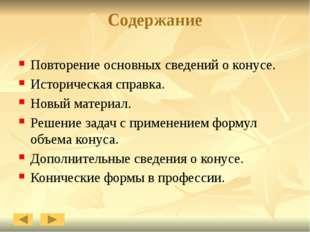 Содержание Повторение основных сведений о конусе. Историческая справка. Новый