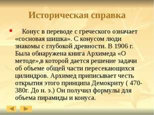 Историческая справка Конус в переводе с греческого означает «сосновая шишка».