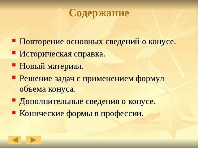 Содержание Повторение основных сведений о конусе. Историческая справка. Новый...