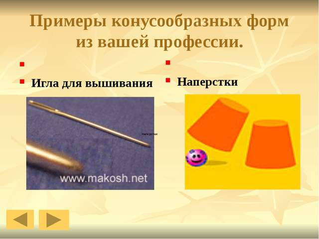 Примеры конусообразных форм из вашей профессии. Игла для вышивания Наперстки...