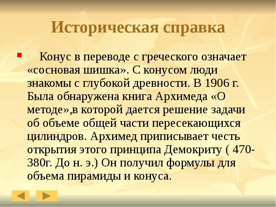 Историческая справка Конус в переводе с греческого означает «сосновая шишка»....