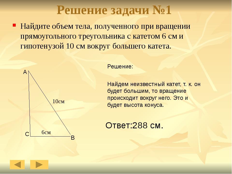 Решение задачи №1 Найдите объем тела, полученного при вращении прямоугольного...