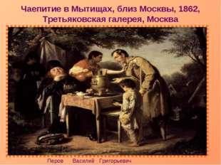 Чаепитие в Мытищах, близ Москвы, 1862, Третьяковская галерея, Москва Перов Ва