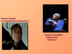 Самсон Вырин «Станционный смотритель» Акакий Акакиевич Башмачкин «Шинель»