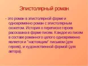 Эпистолярный роман - это роман в эпистолярной форме и одновременно роман с эп