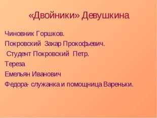 «Двойники» Девушкина Чиновник Горшков. Покровский Захар Прокофьевич. Студент