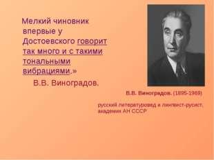 Мелкий чиновник впервые у Достоевского говорит так много и с такими тональны