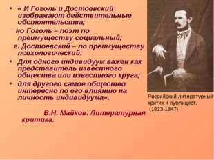 « И Гоголь и Достоевский изображают действительные обстоятельства; но Гоголь