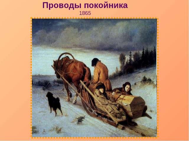 Проводы покойника 1865